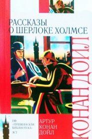 10 рассказов о Шерлоке Холмсе