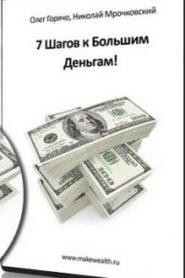 7 Шагов к большим деньгам