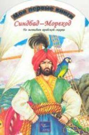 Арабские сказки — Синдбад-мореход