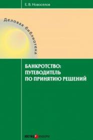 Банкротство: путеводитель по принятию решений