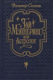 Гай Мэннеринг или Астролог