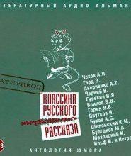 Классика русского юмористического рассказа. Сатирикон