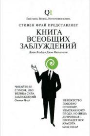 Книга всеобщих заблуждений