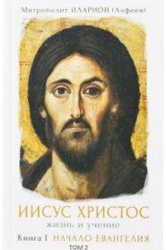 Начало Евангелия. Том 2