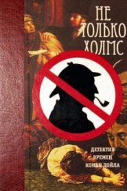 Не только Холмс. Детектив времен Конан Дойла