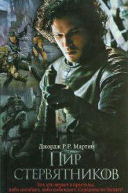 Пир Стервятников