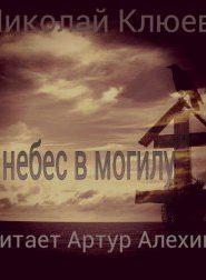 С небес в могилу