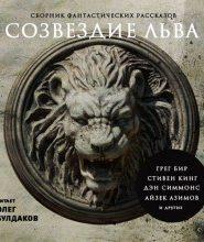 Созвездие Льва. Сборник фантастических рассказов