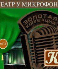 Театр у микрофона 12