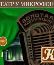 Театр у микрофона 39