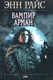 Вампир Арман