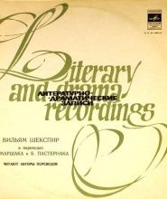 Вильям Шекспир в переводах С.Маршака и Б.Пастернака