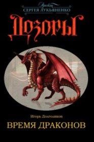 Время Драконов