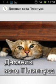 Записки кота Плинтуса