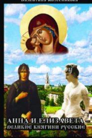 Анна и Елизавета — Великие княгини русские