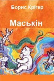 Маськiн (Украинский язык)