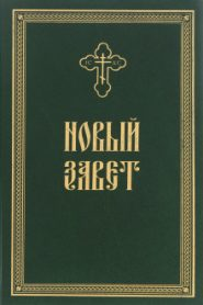 Новый Завет в Синодальном переводе