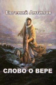 Слово о Вере