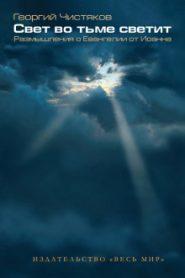 Свет во тьме светит. Размышление о Евангелии от Иоанна
