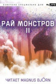 Рай Монстров. Том 2