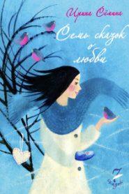 Семь сказок о любви