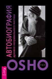 Автобиография духовно неправильного мистика
