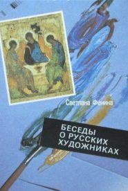 Беседы о русских художниках