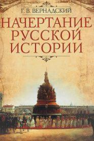Русская историография. XVIII в. — начало XX в.