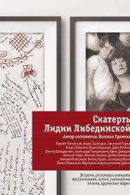 Скатерть Лидии Либединской