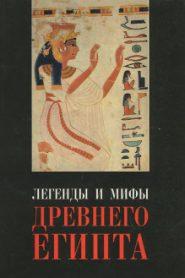 Легенды Древнего Египта