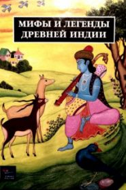 Легенды Древней Индии