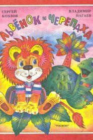 Львёнок и Черепаха