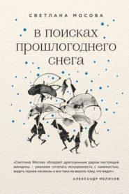 Василеостровские мечтатели