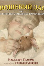 Плюшевый заяц или как игрушки становятся настоящими