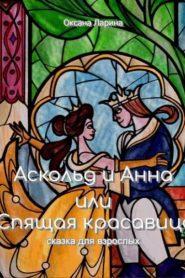Аскольд и Анна или Спящая Красавица