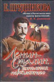 Ленин- Сталин. Технология невозможного