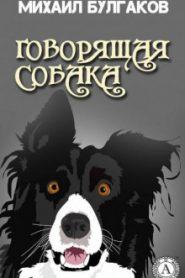 Говорящая собака
