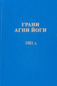 Грани Агни Йоги 1951
