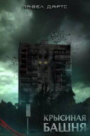 Крысиная башня 2