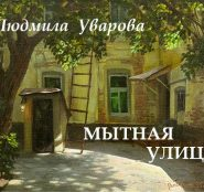 Мытная улица