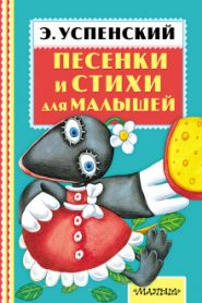 Пять песенек-стихов Эдуарда Успенского
