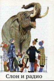 Слон и радио