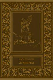 Этидорпа, или Край Земли