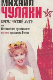 Кремлевский Амур, или Необычайное приключение второго президента России