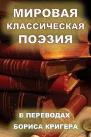 Мировая классическая литература в переводах