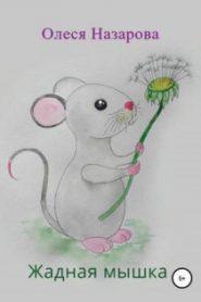 Жадная мышка
